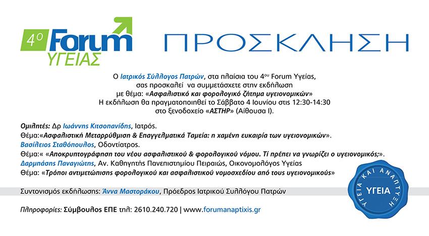 Prosklisi IS PATRAS 4o Forum Ygeias -