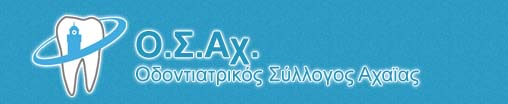 Odontiatrikos Axaias