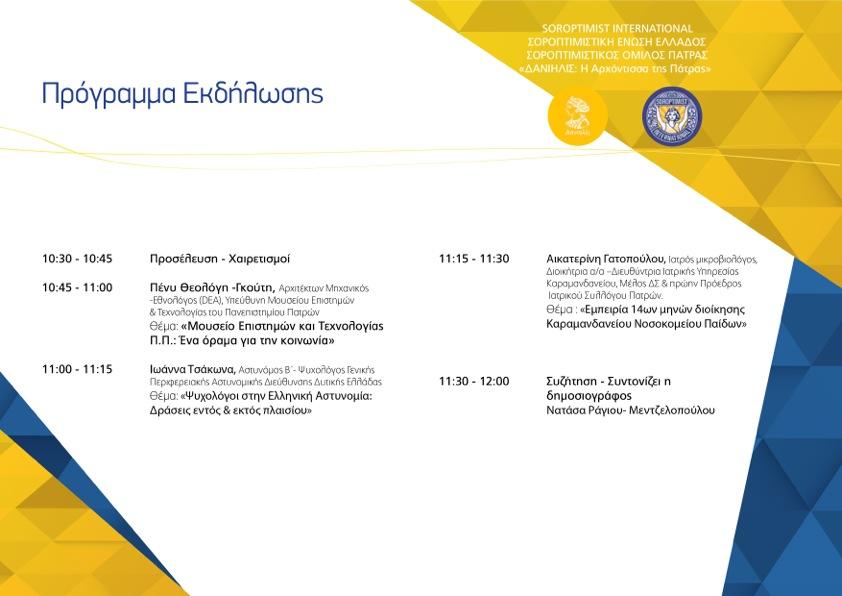 30664e74881b Εκδήλωση με θέμα  «Διαδρομές προόδου  από το Καθήκον στην προσφορά ...
