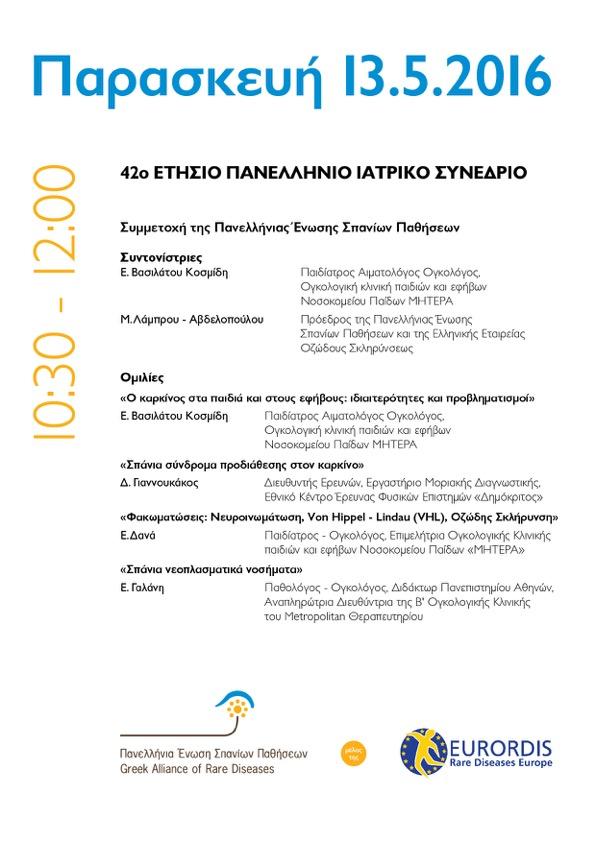 PESPAIatrikoSynedrio_13-5-16-01