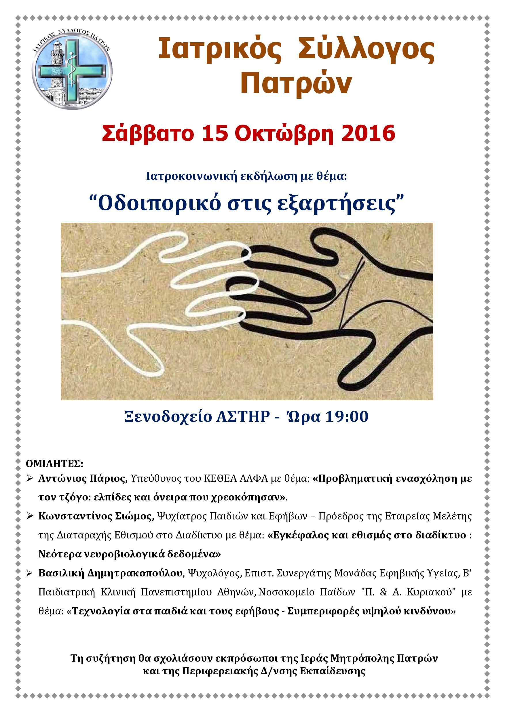 f4668156dd49 Εκδηλώσεις Ιατρικού Συλλόγου Πατρών στις 15   16 Οκτωβρίου 2016 ...