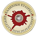 Ελληνική Εταιρεία Αναπαραγωγικής Ιατρικής