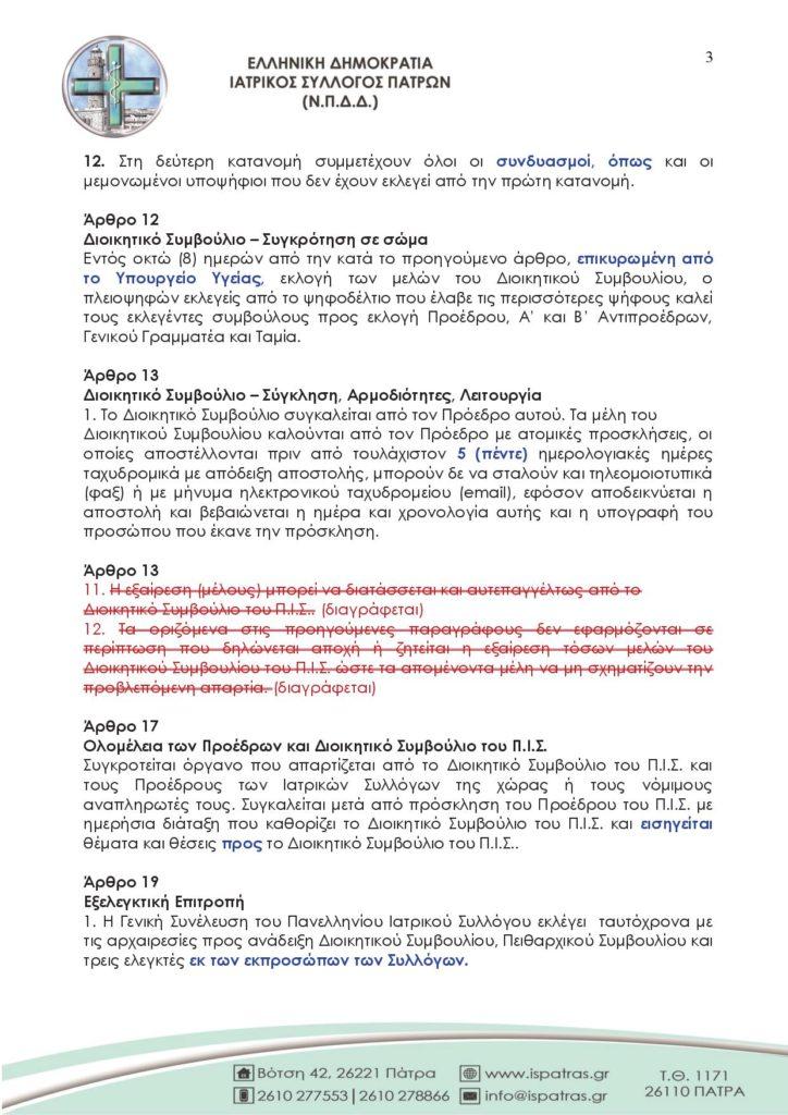 ΠΙΣ - ΙΣ - Ιατρική Νομοθεσία3