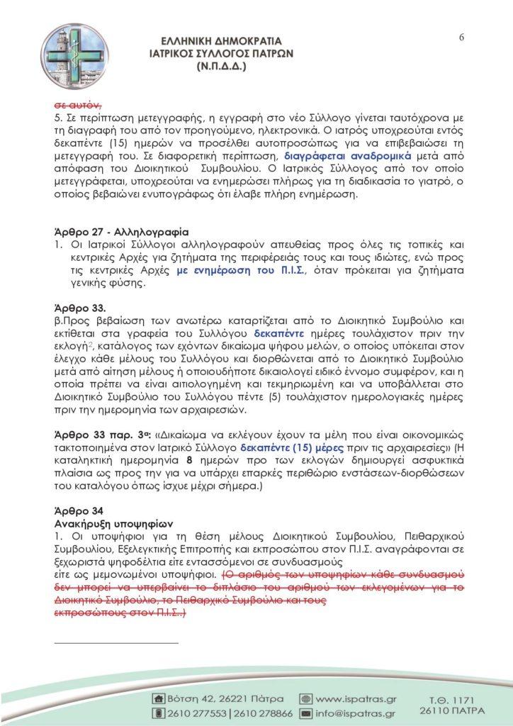ΠΙΣ - ΙΣ - Ιατρική Νομοθεσία6