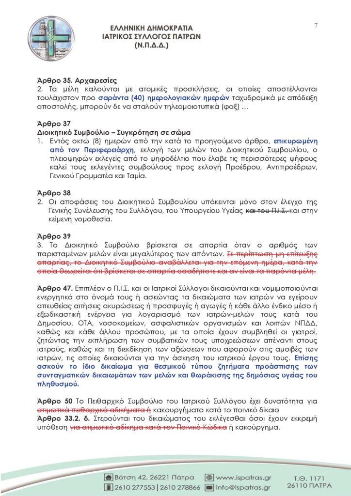 ΠΙΣ - ΙΣ - Ιατρική Νομοθεσία7