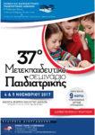 37th-ped-seminar-poster