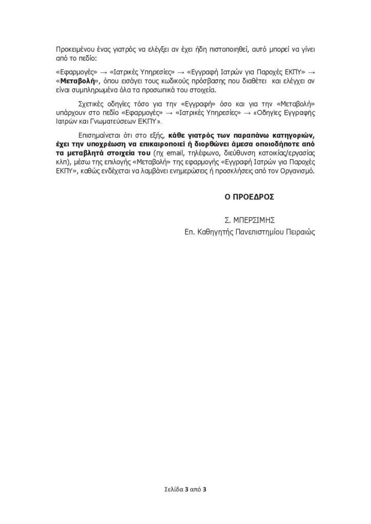 ΕΟΠΥΥ ΑΝΑΚΟΙΝΩΣΗ μητρώο γιατρών 12-10-2017 - Παράταση έως 31-12-20173