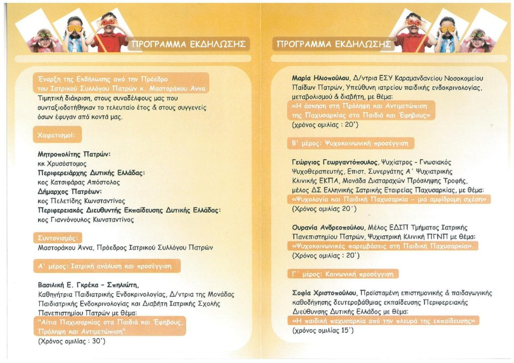 Πρόγραμμα εκδλήλωσης ΙΣΠ 14-10-2017 ΕΣ-