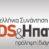 7η Πανελλήνια Συνάντηση «AIDS & ΗΠΑΤΙΤΙΔΕΣ»,  Αθήνα 19 – 21 Σεπτεμβρίου 2019