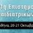 21η Επιστημονική Συνάντηση Παιδιατρικών Λοιμώξεων, Αθήνα 20-21 Οκτωβρίου 2017